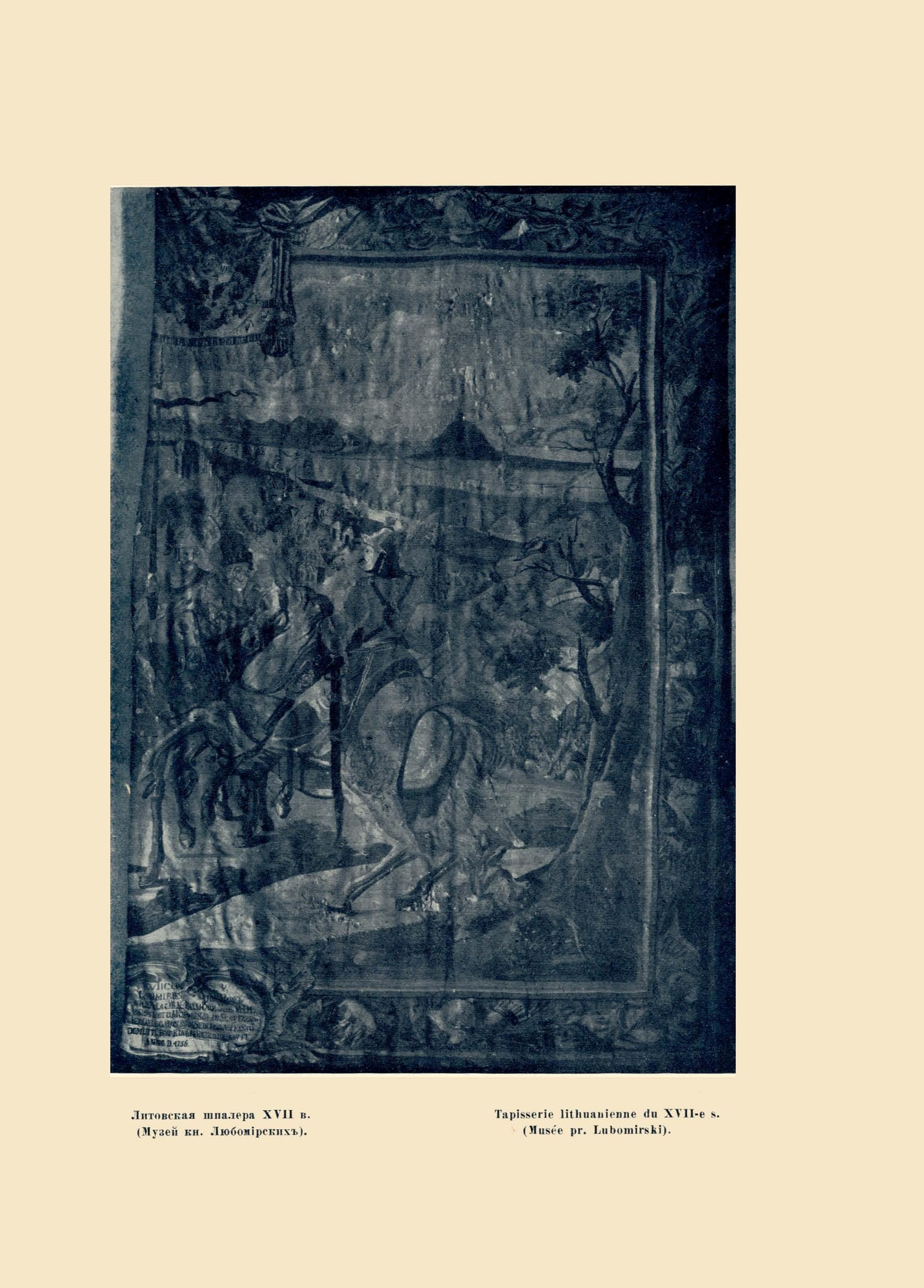 Альбом старого Львова. Верещагин В. 1917_95