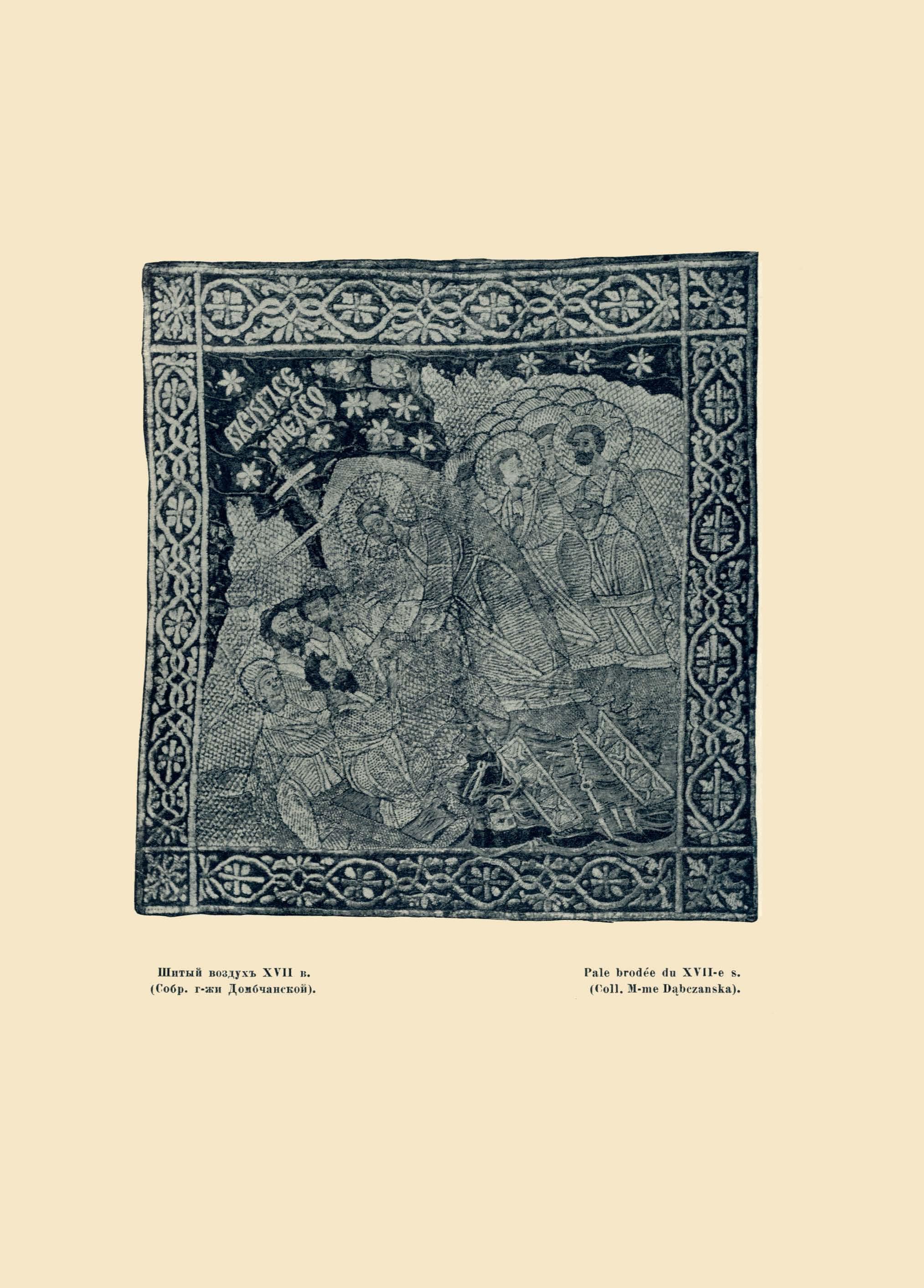 Альбом старого Львова. Верещагин В. 1917_111
