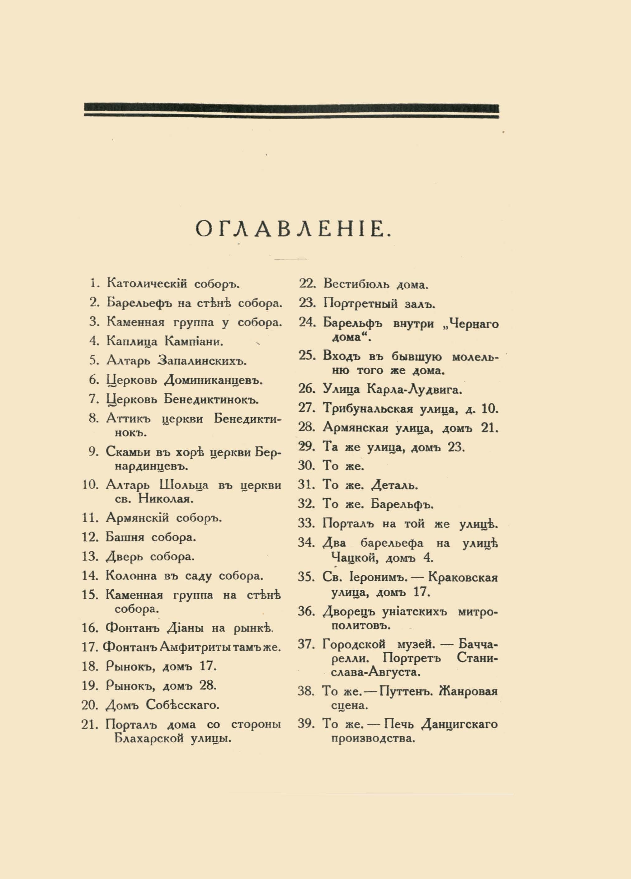 Альбом старого Львова. Верещагин В. 1917_113