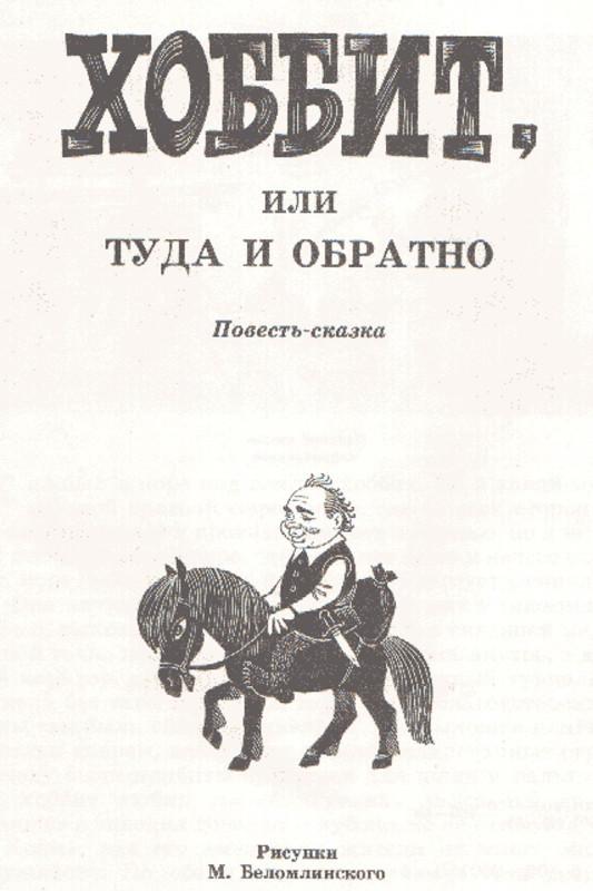 illyustratsii-knigi-Hobbit-ili-Tuda-i-obratno_2