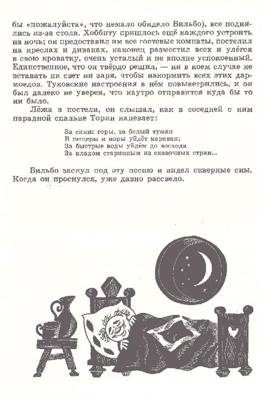illyustratsii-knigi-Hobbit-ili-Tuda-i-obratno_6