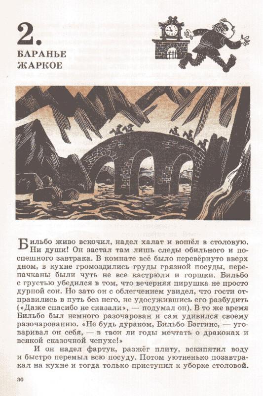 illyustratsii-knigi-Hobbit-ili-Tuda-i-obratno_7