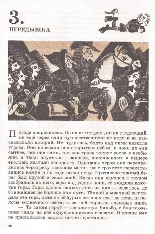 illyustratsii-knigi-Hobbit-ili-Tuda-i-obratno_9