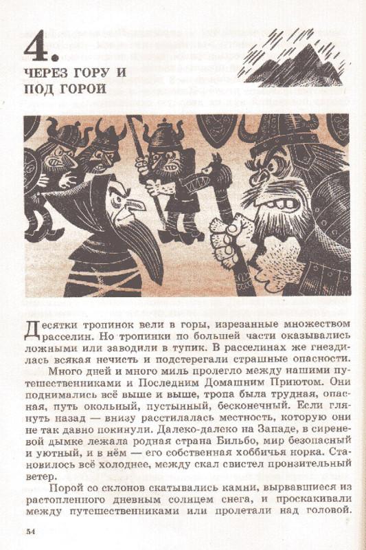 illyustratsii-knigi-Hobbit-ili-Tuda-i-obratno_10