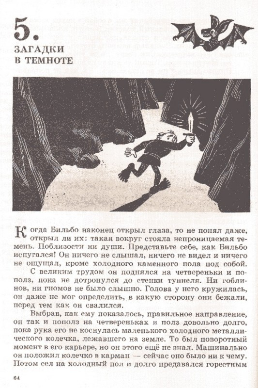 illyustratsii-knigi-Hobbit-ili-Tuda-i-obratno_11