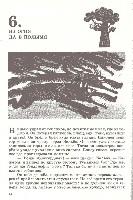 illyustratsii-knigi-Hobbit-ili-Tuda-i-obratno_13