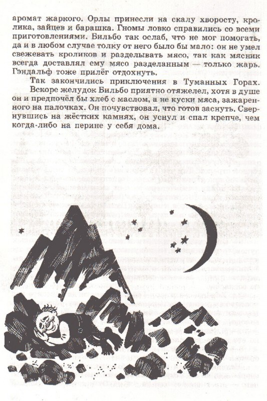 illyustratsii-knigi-Hobbit-ili-Tuda-i-obratno_15