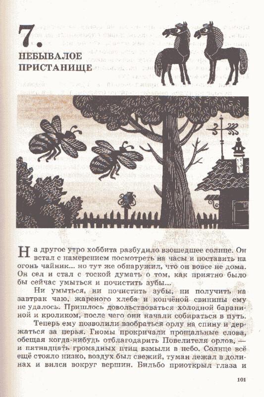 illyustratsii-knigi-Hobbit-ili-Tuda-i-obratno_16