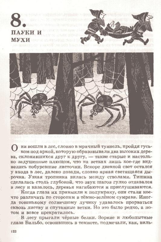 illyustratsii-knigi-Hobbit-ili-Tuda-i-obratno_18