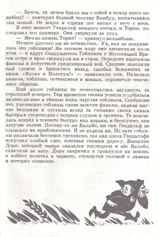 illyustratsii-knigi-Hobbit-ili-Tuda-i-obratno_20