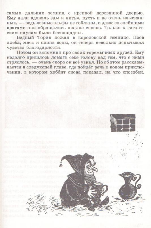 illyustratsii-knigi-Hobbit-ili-Tuda-i-obratno_21