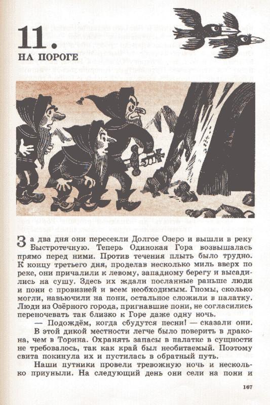 illyustratsii-knigi-Hobbit-ili-Tuda-i-obratno_22