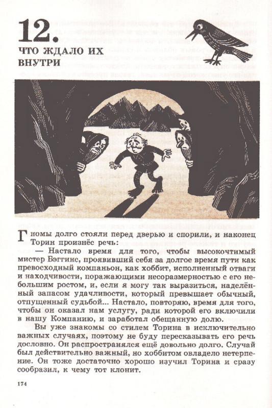 illyustratsii-knigi-Hobbit-ili-Tuda-i-obratno_23