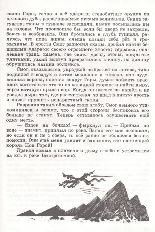 illyustratsii-knigi-Hobbit-ili-Tuda-i-obratno_25