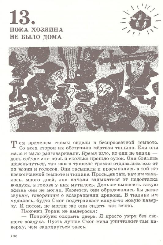 illyustratsii-knigi-Hobbit-ili-Tuda-i-obratno_26