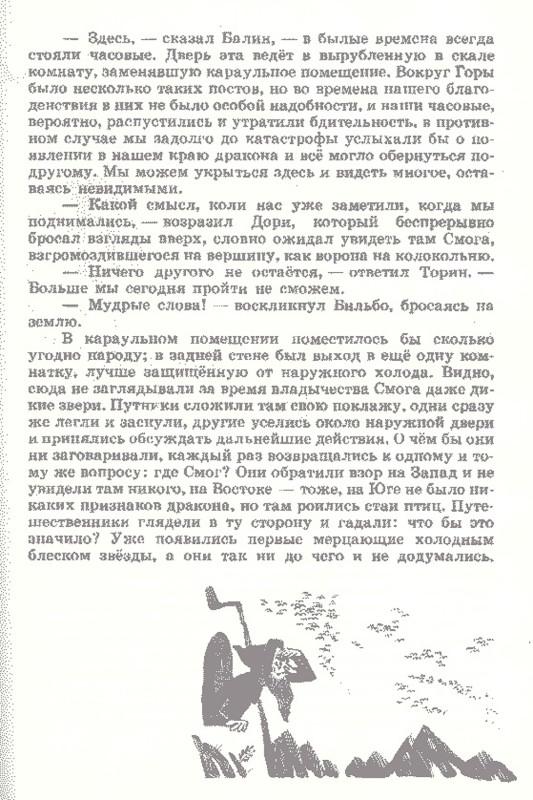 illyustratsii-knigi-Hobbit-ili-Tuda-i-obratno_27