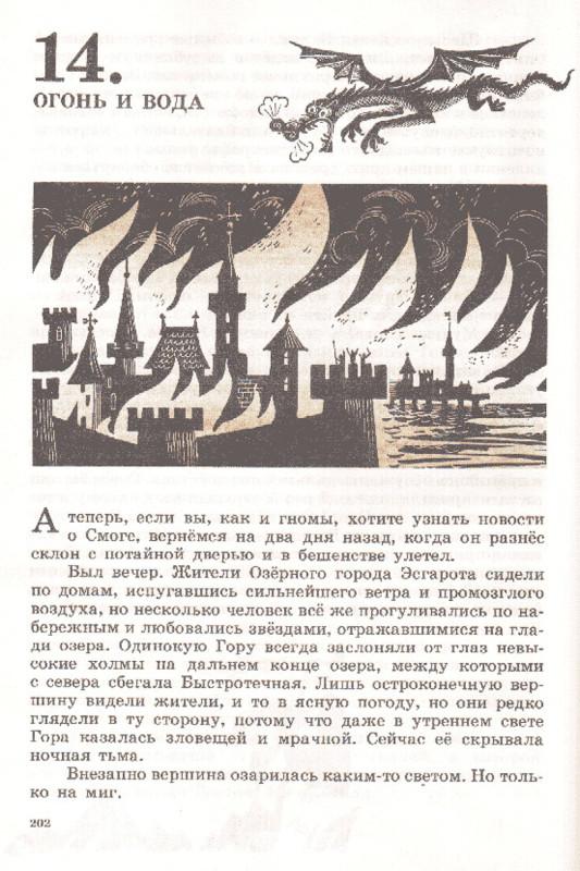 illyustratsii-knigi-Hobbit-ili-Tuda-i-obratno_28