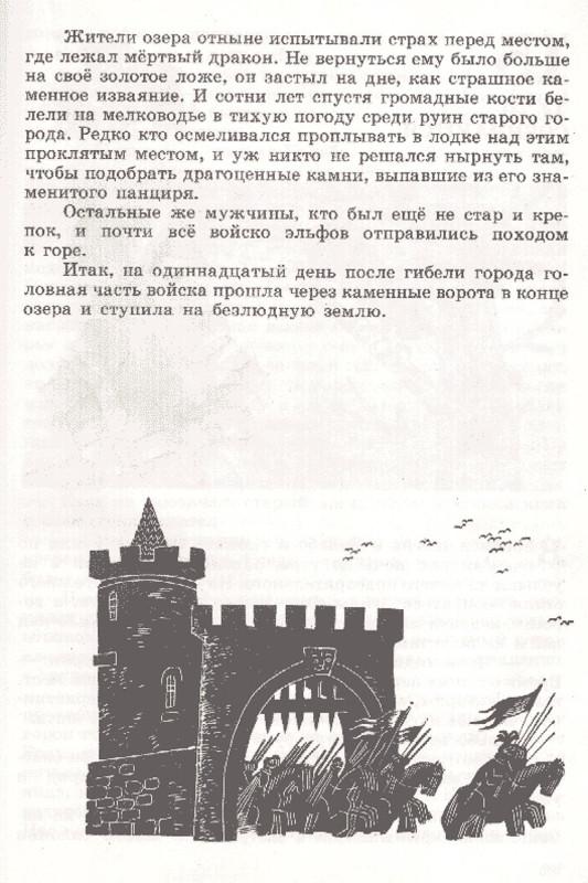 illyustratsii-knigi-Hobbit-ili-Tuda-i-obratno_30