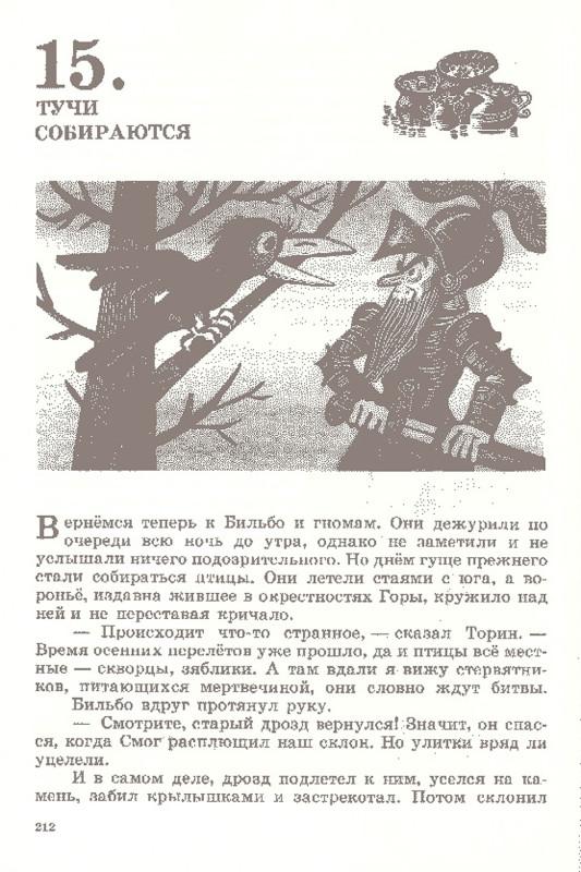 illyustratsii-knigi-Hobbit-ili-Tuda-i-obratno_31