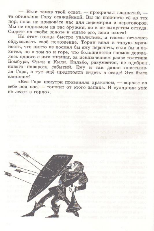 illyustratsii-knigi-Hobbit-ili-Tuda-i-obratno_32