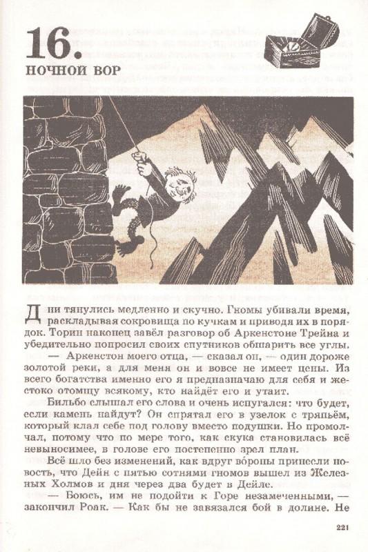 illyustratsii-knigi-Hobbit-ili-Tuda-i-obratno_33