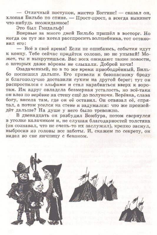 illyustratsii-knigi-Hobbit-ili-Tuda-i-obratno_34