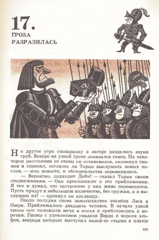 illyustratsii-knigi-Hobbit-ili-Tuda-i-obratno_35