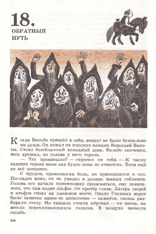 illyustratsii-knigi-Hobbit-ili-Tuda-i-obratno_37
