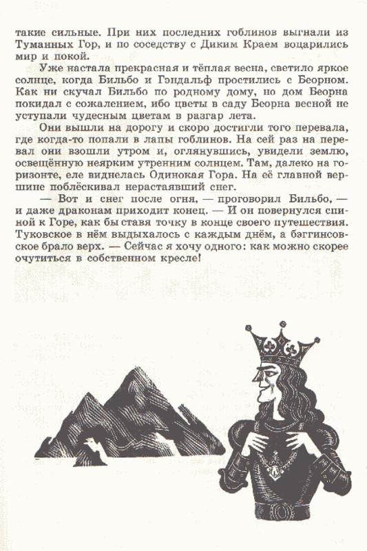 illyustratsii-knigi-Hobbit-ili-Tuda-i-obratno_38
