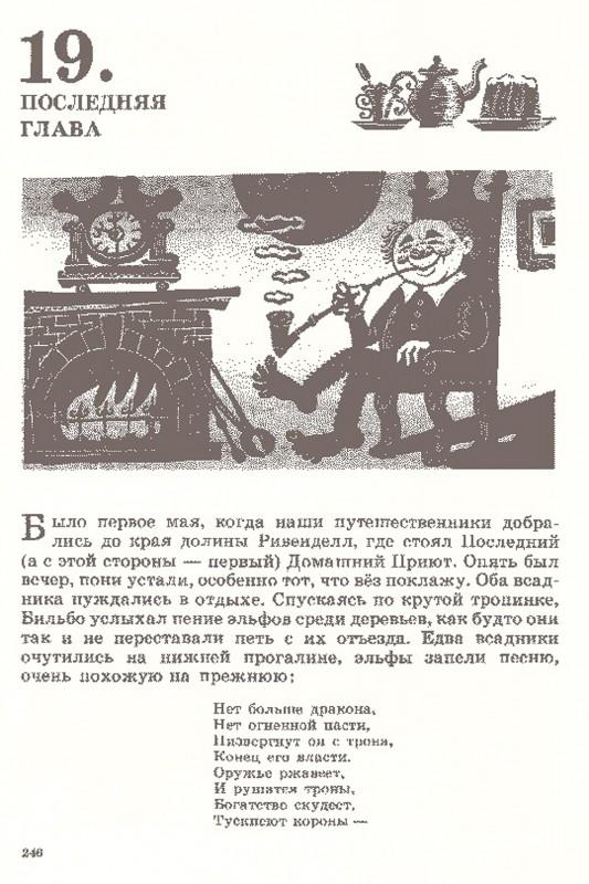 illyustratsii-knigi-Hobbit-ili-Tuda-i-obratno_39