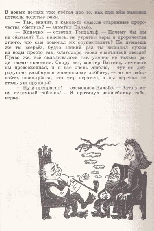 illyustratsii-knigi-Hobbit-ili-Tuda-i-obratno_40