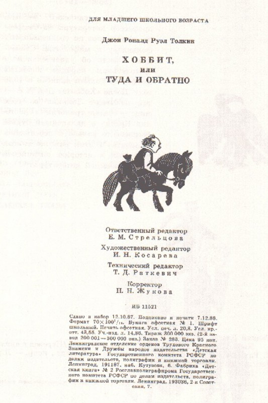 illyustratsii-knigi-Hobbit-ili-Tuda-i-obratno_42