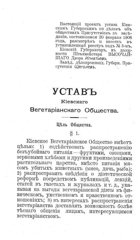 Устав Киевскаго Вегетарианскаго Общества_3