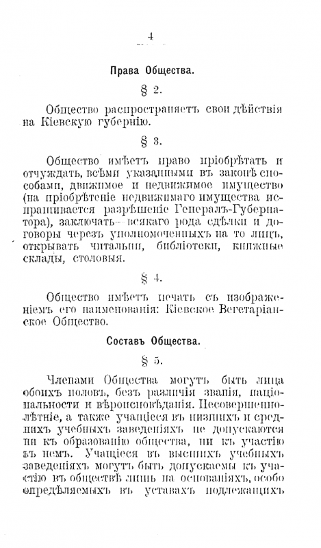 Устав Киевскаго Вегетарианскаго Общества_4
