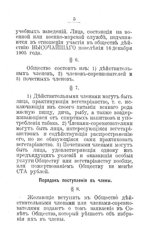 Устав Киевскаго Вегетарианскаго Общества_5