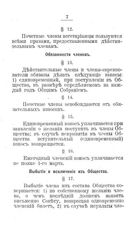 Устав Киевскаго Вегетарианскаго Общества_7