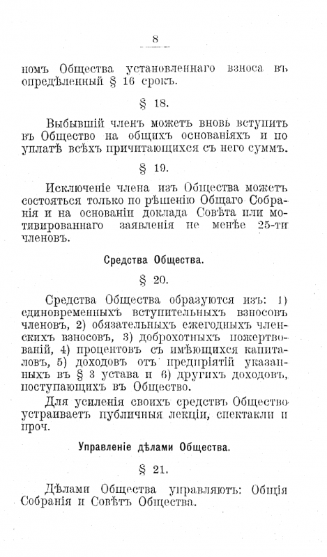 Устав Киевскаго Вегетарианскаго Общества_8