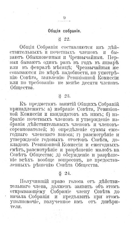 Устав Киевскаго Вегетарианскаго Общества_9