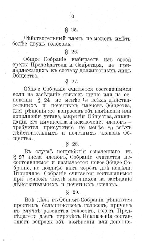 Устав Киевскаго Вегетарианскаго Общества_10