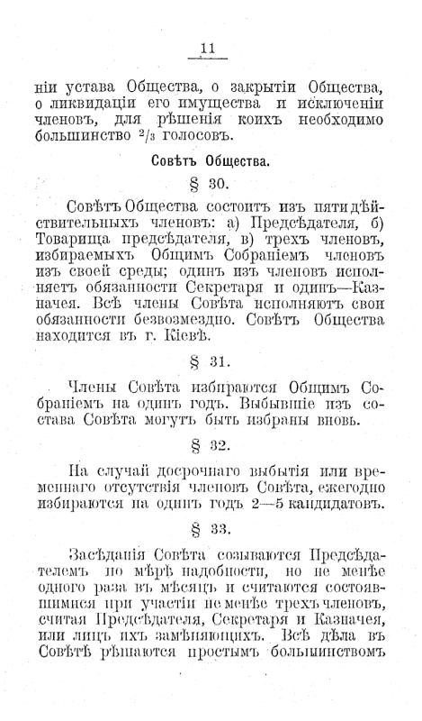 Устав Киевскаго Вегетарианскаго Общества_11