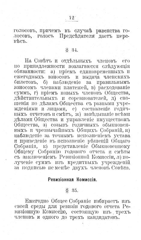 Устав Киевскаго Вегетарианскаго Общества_12