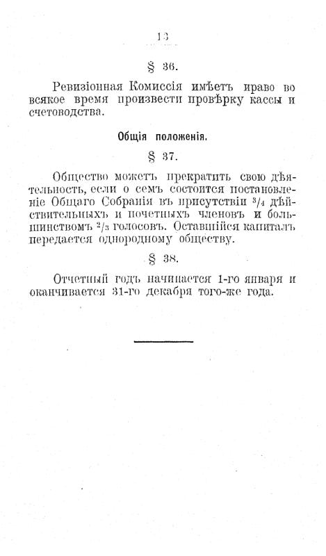 Устав Киевскаго Вегетарианскаго Общества_13