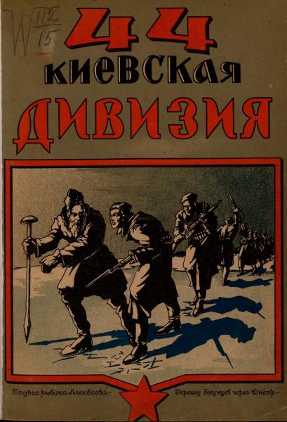 44 Киевская дивизия_004