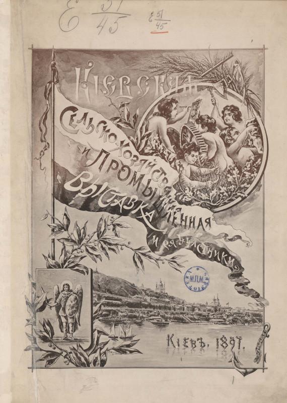 kievskaia-selsko-hoziaistvennaia-i-promyshlennaia-vystavka-1897-goda-1898_Page5