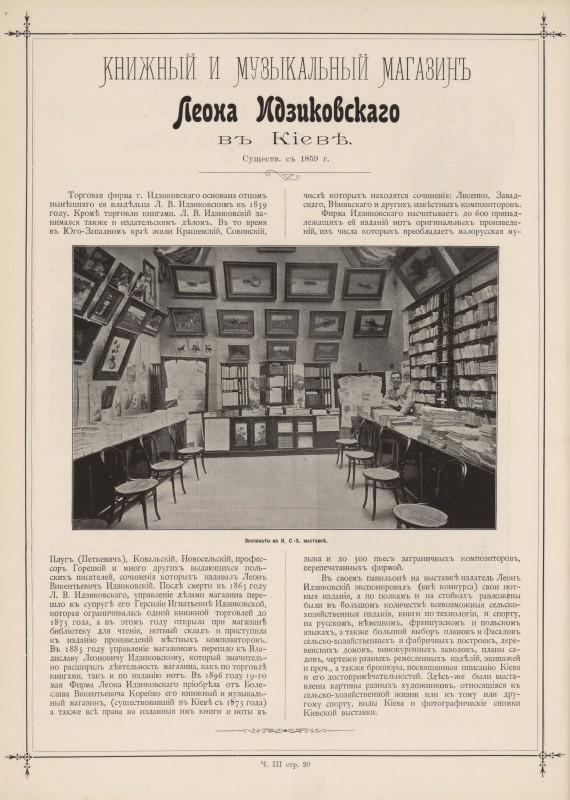 kievskaia-selsko-hoziaistvennaia-i-promyshlennaia-vystavka-1897-goda-1898_Page150