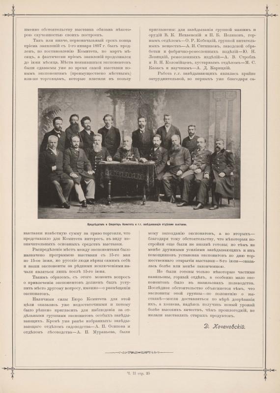 kievskaia-selsko-hoziaistvennaia-i-promyshlennaia-vystavka-1897-goda-1898_Page39