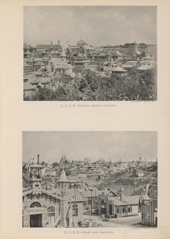 kievskaia-selsko-hoziaistvennaia-i-promyshlennaia-vystavka-1897-goda-1898_Page9