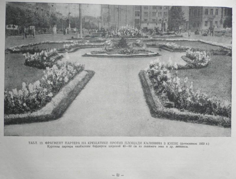 albom-parternoi-zeleni-1953_052