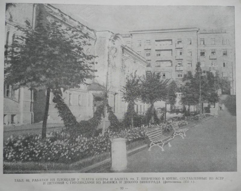 albom-parternoi-zeleni-1953_107