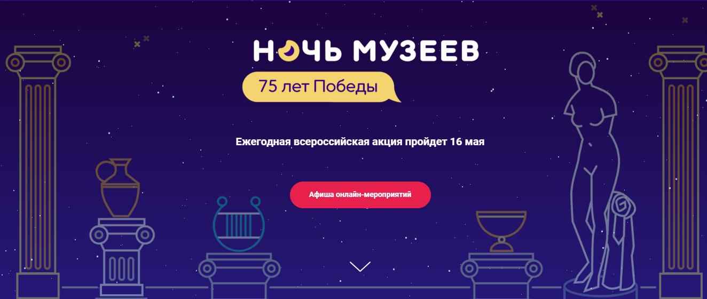 «Ночь_музеев_—_2020»_официальный_сайт_все_онлайн_мероприятия_акции